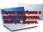 Свежее изображение  выкуп ноутбуков 34837740 в Саратове