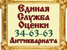 Свежее изображение Антиквариат Иконы дорого покупаем в любом состоянии 35149738 в Саратове