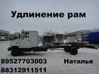 Свежее foto Автосервис, ремонт Удлинить Маз 4371 зубренок, Зил 5301 бычок, Камаз 4308 35257455 в Саратове