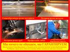 Фотография в Строительство и ремонт Другие строительные услуги Самарский Раскройно-Прессовый Завод — производит в Саратове 1500