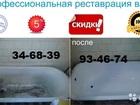 Изображение в   Реставрация ванны ЖИДКИМ АКРИЛОМ, метод (Наливная в Саратове 2500