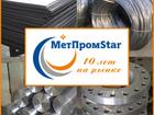 Новое фото Строительные материалы Предлагаем по выгодным ценам продукцию из титана, 36288667 в Саратове