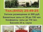 Свежее фотографию  Гостиница,ресторан,бассейн,сауна 37293994 в Саратове