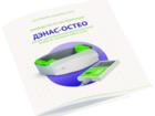 Новое фотографию  ДЭНАС-Остео ( для комфортного лечения шеи и плечевого пояса) 37300564 в Кудымкаре