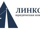 """Фото в   Юридическая компания """"ЛИНКОМ"""". в Саратове 1000"""