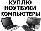 Новое изображение  Скупка компьютеров, мониторов, системных блоков, ноутбуков, б/у, рабочих или с дефектами, 37606275 в Саратове
