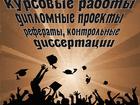 Увидеть foto Курсовые, дипломные работы Вы еще думаете, где заказать курсовую, контрольную, дипломную 37709583 в Саратове
