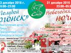 Фотография в Развлечения и досуг Организация праздников Санаторий-профилакторий «Сокол», расположенный в Саратове 1200