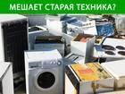 Новое изображение  Вывоз и утилизация старой, ненужной бытовой техники, 38749022 в Саратове