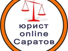Скачать изображение  Юрист онлайн, Консультации, документы, защита прав 39670403 в Саратове