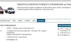 Увидеть фотографию Автозапчасти Электроусилитель руля на ГАЗель 67661592 в Саратове