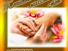 Уникальное изображение Массаж Точечный рефлексогенный массаж стоп 68467363 в Саратове