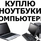 Скупка компьютеров, мониторов, системных блоков, ноутбуков, б/у
