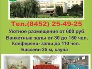 Гостиница,ресторан,бассейн,сауна Санаторий-профилакторий «Сокол», расположенный