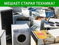 Вывоз и утилизация старой, ненужной бытовой техники Вывоз и утилизация старой, н