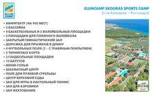 Детский лагерь Ellin Camp на побережье Греции