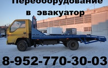 Эвакуатор Хендай Маз зубренок Зил Бычок Исузу Тата Фотон Бав