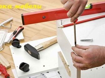 Скачать бесплатно foto  Профессиональная сборка-разборка мебели 33883329 в Саратове