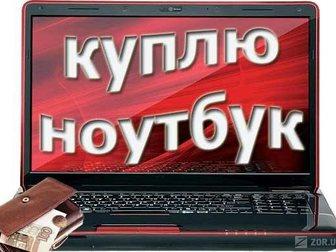 Увидеть foto  Куплю ноутбук, нетбук, планшет, смартфон, б/у, в рабочем состоянии, 34139047 в Саратове