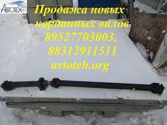 Смотреть foto Автосервис, ремонт Удлиненный карданный вал на ГАЗ 3302 33023 33104 3309 3307 3308 35257522 в Саратове