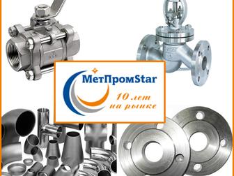 Просмотреть foto Строительные материалы Предлагаем по выгодным ценам запорные клапаны 36288729 в Саратове
