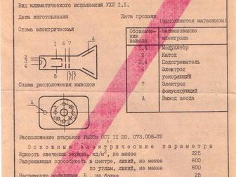 Скачать фотографию  Кинескоп 23лк13б-3 39280820 в Саратове