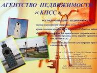 Агентство КПСС предлагает свои услуги Юридическое сопровождение сделок; работа с