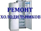 Смотреть foto  Ремонт холодильников и морозильных камер 38522574 в Сердобске