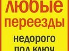 Фото в Авто Транспорт, грузоперевозки переезды-грузоперевозки-г рузчикии сборщики в Сергиев Посаде 0