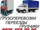 Изображение в Авто Транспорт, грузоперевозки переезды грузчики. Помощь в Сергиев Посаде 0
