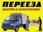 Изображение в Авто Транспорт, грузоперевозки Переезды квартиры, офисы, дачи, гаражи   в Сергиев Посаде 0