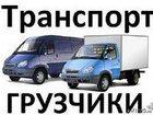 Смотреть изображение Транспорт, грузоперевозки Грузоперевозки переезды грузчики 32789950 в Сергиев Посаде