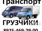 Новое фото Транспорт, грузоперевозки грузоперевозки переезды грузчики 32825233 в Сергиев Посаде