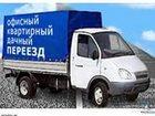 Изображение в Авто Транспорт, грузоперевозки Грузоперевозки по городу району области меж в Сергиев Посаде 0