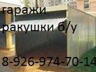 Скачать бесплатно foto  Гаражи ракушки пеналы б/у в сергиевом посаде хотьково 33980924 в Сергиев Посаде