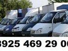 Скачать бесплатно изображение Транспорт, грузоперевозки грузоперевозки переезды грузчики 34797658 в Сергиев Посаде