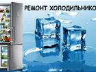 Фотография в Бытовая техника и электроника Холодильники Ремонт холодильников, стиральных машин, бытовой в Сергиев Посаде 350