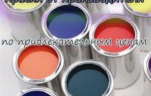 Лакокрасочная продукция (лаки, краски, эмаль, пропитки)