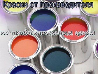 Свежее фото Строительные материалы Лакокрасочная продукция (лаки, краски, эмаль, пропитки) 32737678 в Сергиев Посаде