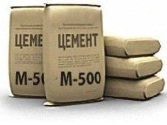 Уникальное foto Строительные материалы Цемент М-500 мешки по 50кг 32737953 в Сергиев Посаде