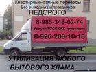 Изображение в Услуги компаний и частных лиц Грузчики Грузоперевозки, квартирные, дачные переезды в Протвино 1