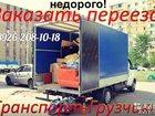 Изображение в   Грузоперевозки, квартирные, дачные переезды в Протвино 1