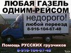Фотография в Авто Транспорт, грузоперевозки Любые переезды (комнатный переезд, квартирный в Серпухове 0