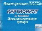 Уникальное фото  Салон Красоты Вита-Бэль 33164019 в Серпухове