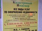 Скачать foto Агентства недвижимости Технический план в Серпухове (Серпуховском районе) 33808508 в Серпухове