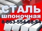 Скачать бесплатно foto  Шпоночная сталь купить 34035256 в Серпухове