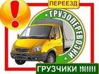 Фотография в Авто Транспорт, грузоперевозки Внимание фиксированные цены грузчики подъём в Серпухове 3