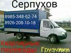 Изображение в Авто Транспорт, грузоперевозки *Услуги грузчиков (без поэтажной оплаты). в Серпухове 0