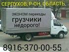 Уникальное изображение  СЕРПУХОВ р-он обл, Переезды Перевозка мебели (без поэтажной оплаты) 35248374 в Серпухове