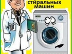 Изображение в Бытовая техника и электроника Ремонт и обслуживание техники Квалифицированый ремонт стиральных машин в Серпухове 500